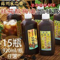 蘇州采芝齋手做桂花酸梅湯仙楂露任選15瓶920ml/瓶