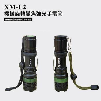 Lestar XM-L2 LED 機械旋轉變焦強光手電筒 套組