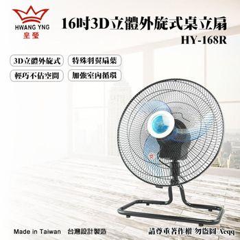 皇瑩16吋3D立體外旋式桌立扇(HY-168R)