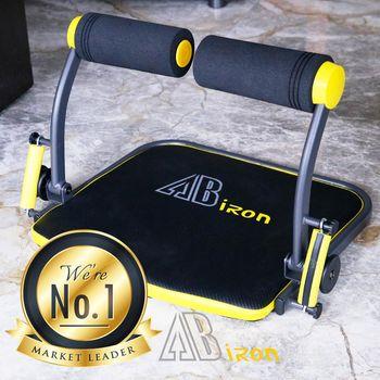 AB IRON  盈亮全能核心肌群有氧訓練機 輕鬆鍛鍊腹肌 美腿 翹臀 健身減重居家必備