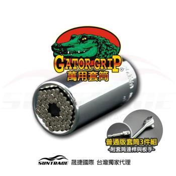 美國專利Gator Grip鱷魚牌萬用工具套筒扳手組