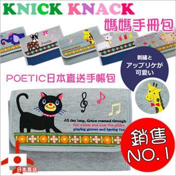 【日本KNICK KNACK】手帳包手拿証件護照收納包