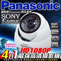 【KN】HD 1080P 28顆高功率夜視紅外線燈 4合1 國際牌
