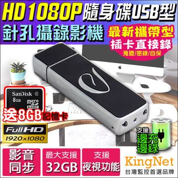 【KINGNET】HD1080P 隨身碟USB型針孔攝錄影機 針孔密錄器 攝影機 監視器 送8G 微型針孔 支援夜視錄影 談判側錄