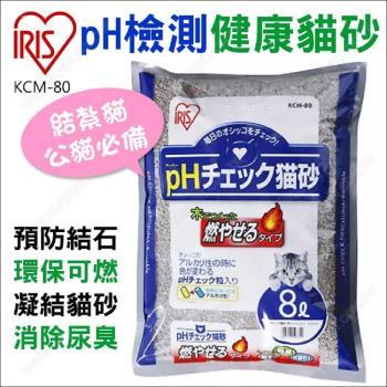 【2入組】日本IRIS《pH值檢測健康貓砂8L》神奇貓砂可預防尿道結石