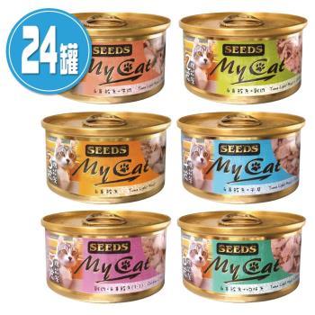 【SeedS】惜時 MyCat我的貓 口味隨機出貨 貓罐85G x 24入