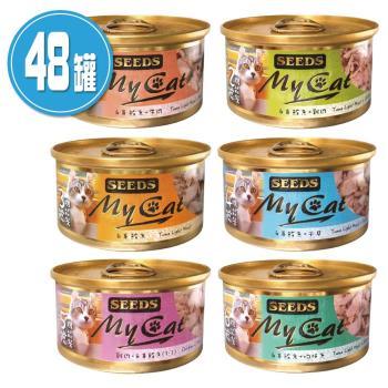 【SeedS】惜時 MyCat我的貓系列 貓罐 85G x 48入