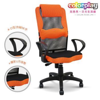 【Color Play精品生活館】舒適人體工學糖果腰枕辦公椅/電腦椅/會議椅/職員椅/透氣椅(五色)