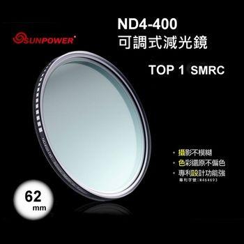 SUNPOWER TOP1 SMRC ND4-ND400 62mm 可調減光鏡(湧蓮公司貨)~台灣製~
