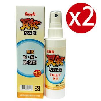 【夏蚊】防蚊液-2瓶-含敵避(DEET)