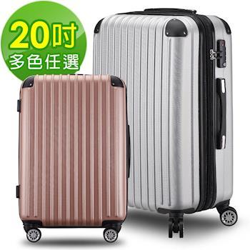 【ARTBOX】探險 20吋鑽石紋可加大行李箱(多色任選)