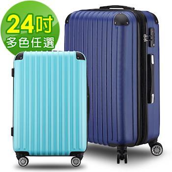 【ARTBOX】探險意志 24吋鑽石紋可加大行李箱(多色任選)