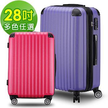 【ARTBOX】探險意志 28吋鑽石紋抗刮可加大行李箱(多色任選)