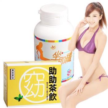 【亞山娜生技】坐即纖+送助助茶(90顆/瓶)