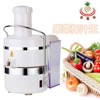 【鳳梨牌】果菜榨汁王-直接投料CLP-003AP1