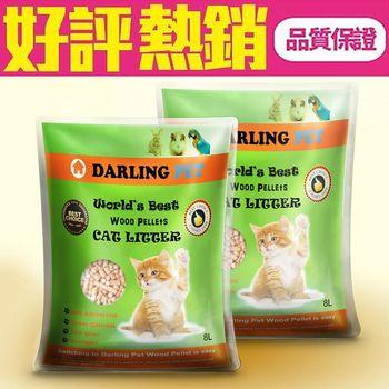 16L 達伶貓砂 Darling Pet 環保松木砂 - 貓砂可沖馬桶, 除臭力強! (8L x 2包)