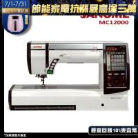 日本車樂美JANOME MC12000 電腦型刺繡縫紉機