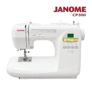 JANOME CP300 電腦型縫紉機