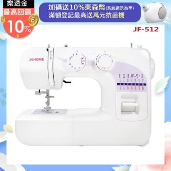 JANOME  機械式縫紉機 JF-512