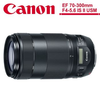 Canon EF 70-300mm F4-5.6 IS II USM (公司貨)