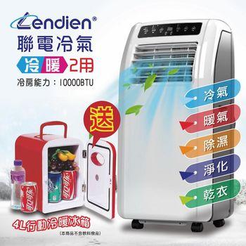 LENDIEN聯電  冷暖 清淨 除溼 移動式空調/冷氣機  LD-2260CH-贈送 行動冰箱
