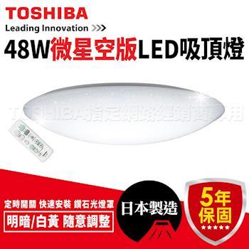 Toshiba 吸頂燈 LED智慧調光 48W 羅浮宮吸頂燈 微星空版 LEDTWTH48GS