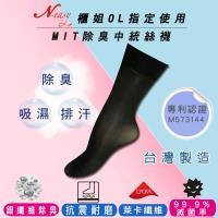 N-easy載銀健康襪抗菌除臭襪【中統絲襪】黑色(1雙入)