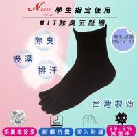 N-easy載銀健康襪抗菌除臭襪【五趾襪】黑色(1雙入)