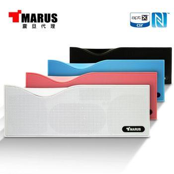 MARUS NFC北歐風旗艦藍牙喇叭(MSK-101)