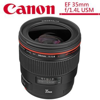 【背帶+吹球筆布】Canon EF 35mm F1.4 L USM 廣角定焦鏡頭(公司貨)