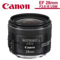 Canon EF 28mm f/2.8 IS USM (公司貨)