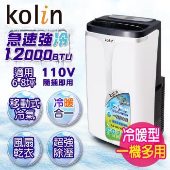 Kolin歌林 6-8坪 12000BTU DIY四季型冷暖移動式空調KD-301M05
