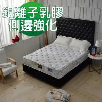 A+愛家-乳膠服貼+德國銀離子涼感抗菌除臭 側邊強化獨立筒床墊-單人3.5尺 麵包床