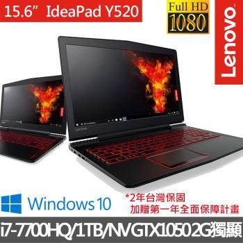 Lenovo IdeaPad Y520 80WK00VJTW 15.6吋FHD i7-7700HQ NV GTX1050 2G獨顯 1T大容量電競筆電