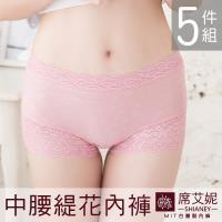 【席艾妮SHIANEY】女性蕾絲中腰褲 雙倍蕾絲 台灣製造 No.1105(五件組)