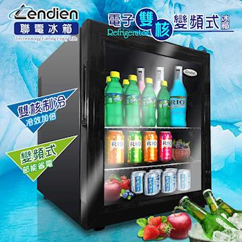LENDIEN聯電     電子雙核變頻式冰箱/冷藏箱/紅酒櫃   LD-46STF