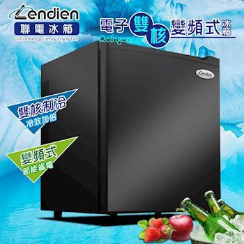LENDIEN聯電    電子雙核變頻式冰箱/冷藏箱/紅酒櫃 LD-46SB