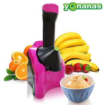 正宗美國Dole原廠 Yonanas 神奇健康 水果 冰淇淋機 桃