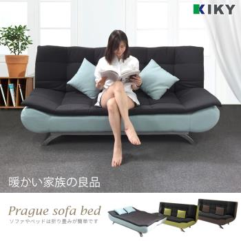 東京宅藝 米蘭雙色布質沙發床(送抱枕) 5色可挑