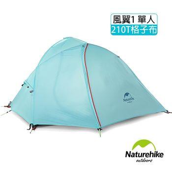 Naturehike 風翼1輕量雙層防雨210T格子布單人帳篷 贈地席 天藍