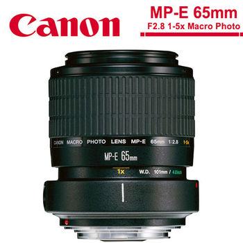 【背帶+吹球筆布】Canon MP-E 65mm F2.8 1-5x 微距鏡頭(公司貨)