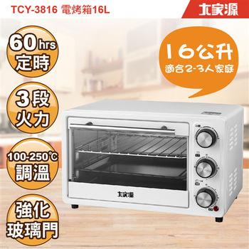 大家源福利品16公升電烤箱TCY-3816