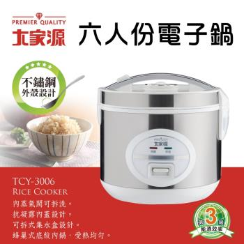 大家源福利品 六人份電子鍋 TCY-3006