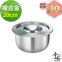 CHEF掌廚 五層複合金調理鍋20cm含蓋