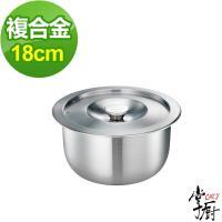 CHEF掌廚 五層複合金調理鍋18cm含蓋