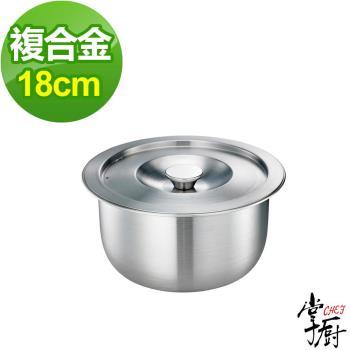 掌廚 CHEF 五層複合金調理鍋18cm-含蓋