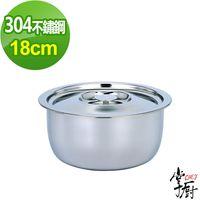 CHEF掌廚 寬邊304不鏽鋼調理鍋18cm含蓋
