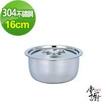 CHEF掌廚 寬邊304不鏽鋼調理鍋16cm含蓋