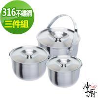 CHEF掌廚  316手提不鏽鋼調理鍋3件組-含蓋