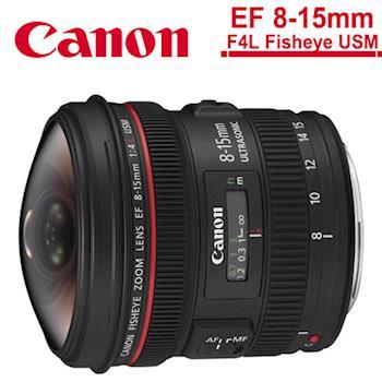 【背帶+吹球筆布】Canon EF 8-15mm F4 L Fisheye USM 魚眼變焦鏡頭(公司貨)